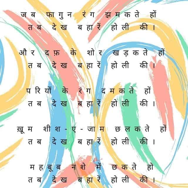 Poetic quotes of holi. Holi Shayari and quotes in Hindi. Holi Wallpaper and Images in Hindi