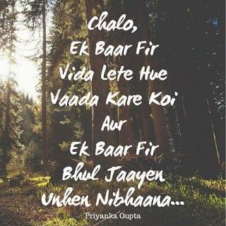 Chalo - A Poem By Priyanka Gupta | चलो - प्रियंका गुप्ता