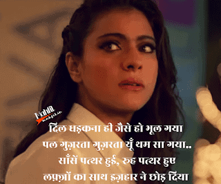 Chand Lamhe Lyrics - Helicopter Eela