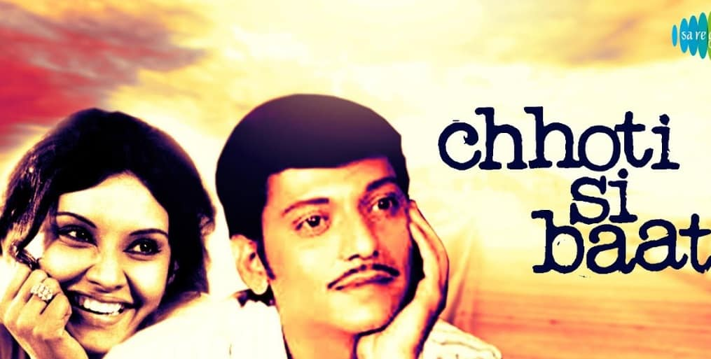 Chhoti Si Baat (1975) - All Song Lyrics