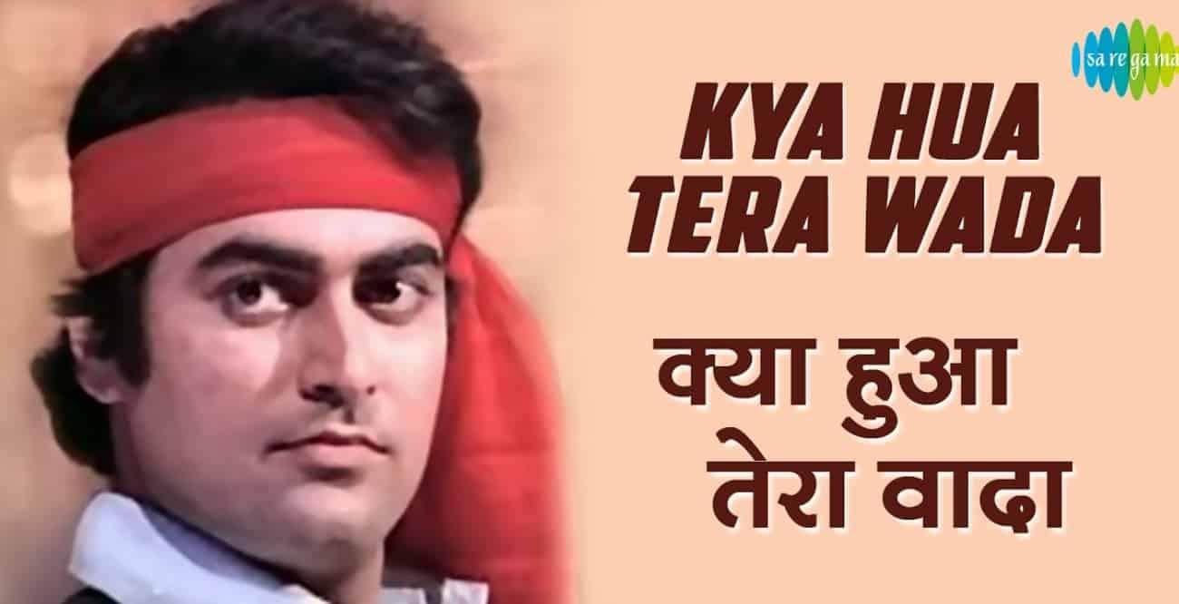 Kya Hua Tera Wada Lyrics - Hum Kisise Kum Naheen
