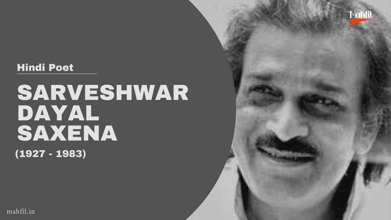 Sarweshwar Dayal Saxena