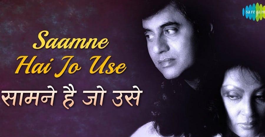 Saamane hai jo Usey   Jagjit   Chitra   Sudarshan Faakir